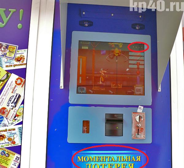 Лотерейные игровые аппараты в калуге купить игровые автоматы гаминатор играть онлайн без регистрации