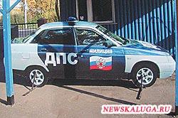 В Калуге появились муляжи машин и сотрудников ГИБДД