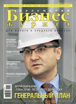 в Калуге вышел первый номер «Калужского Бизнес-журнала»