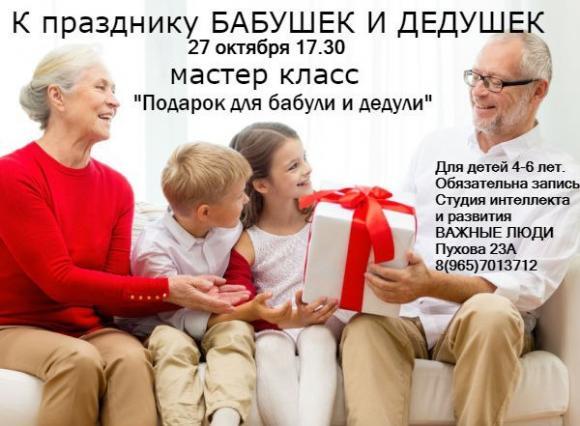 Подарки для бабушек и дедушек