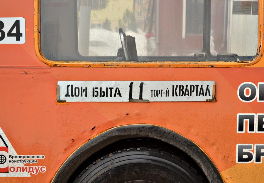 11 маршрут троллейбуса - Работа - Новости - Калужский ...: http://www.kp40.ru/news/job/19165/