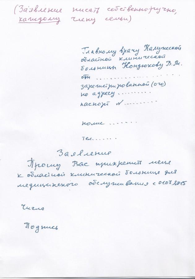 Образец Жалобы В Министерство Здравоохранения На Больницу - фото 7
