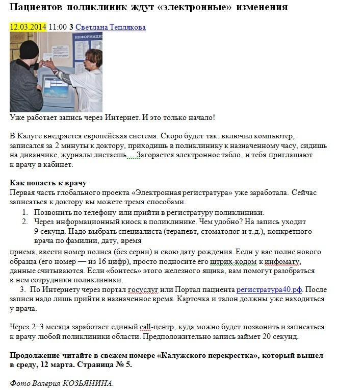 8 городская больница омск