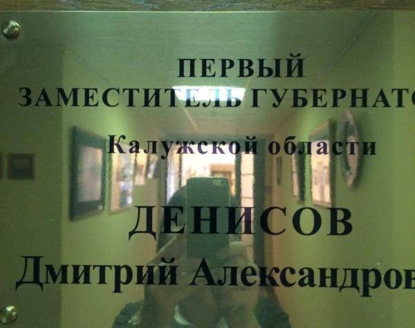 Два новых заместителя губернатора назначены вКалужской области