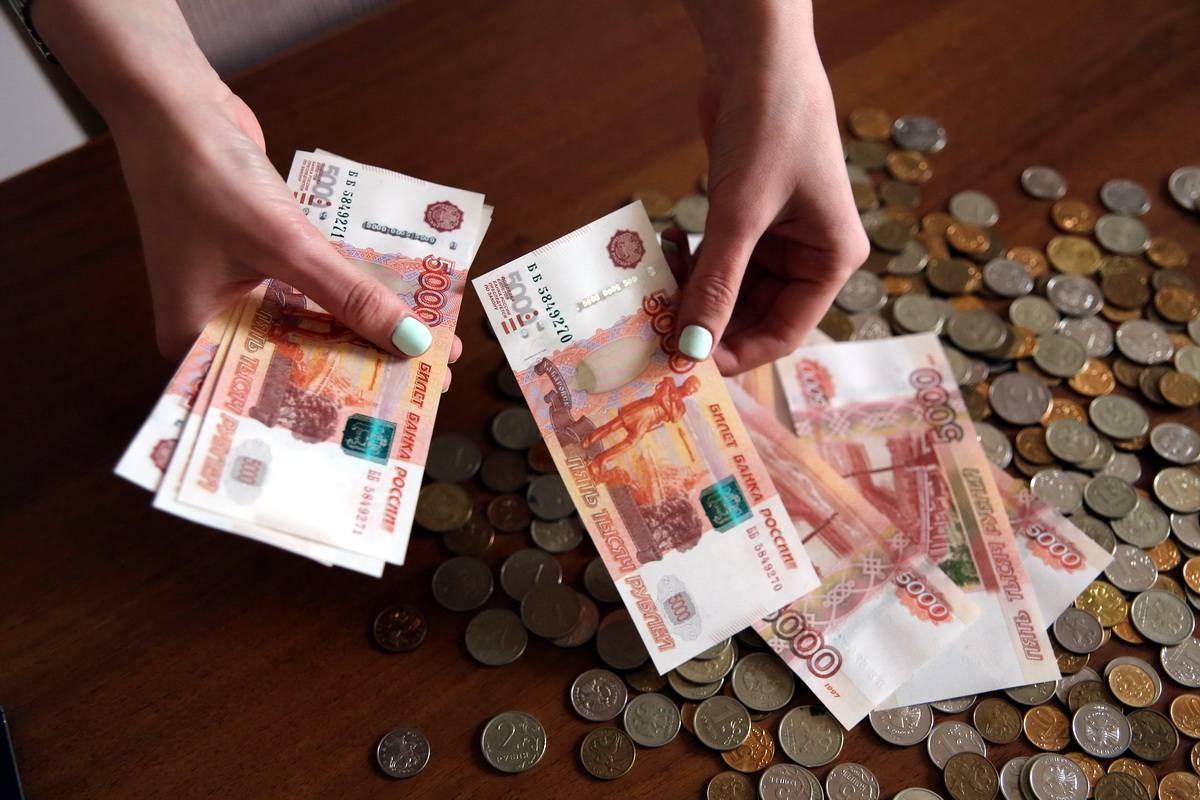 Названы города РФ  ссамыми высокими исамыми небольшими  зарплатами