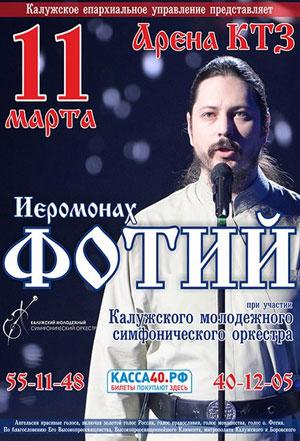 Афиша калуги концерты на концерт купить билет в москве адреса