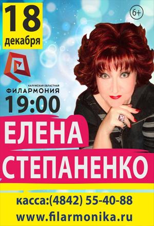 Елена степаненко концерт афиша стоимость билета в кино в реутове