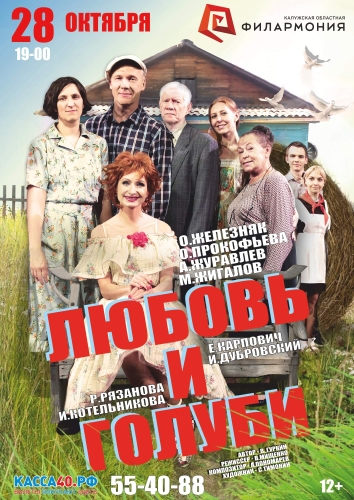 Калуга спектакли афиша купить билеты на концерт руки вверх в москве в ноябре 2017