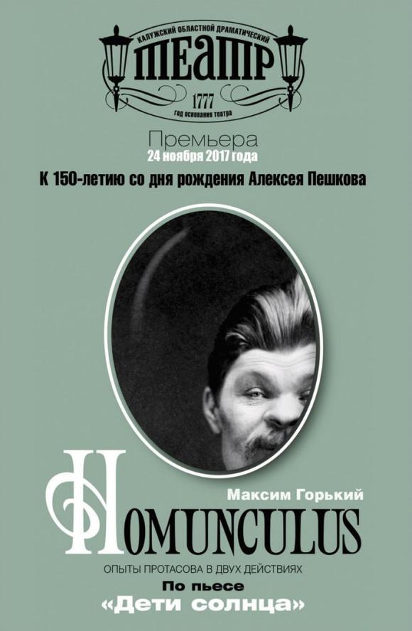 1777 афиша театра купить билеты на юнону и авось в театре эстрады
