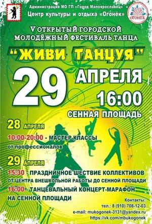 Малоярославец концерты афиша афиша театра колесо тольятти на апрель 2017
