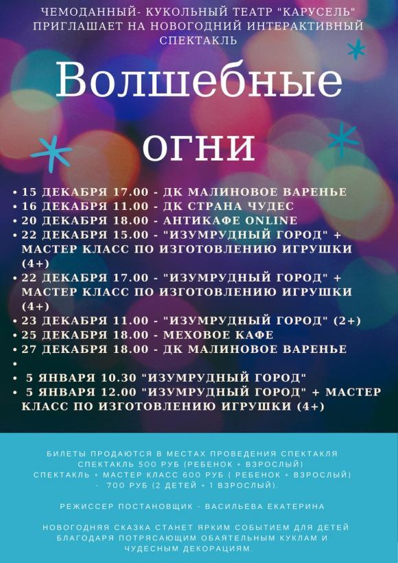 Калуга спектакли афиша билеты в оперу в москве цена