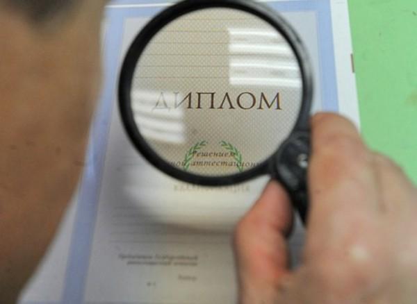 У главы администрации нашли фальшивый диплом Криминал Новости  У главы администрации нашли фальшивый диплом
