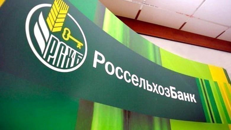 россельхозбанк кредит информация