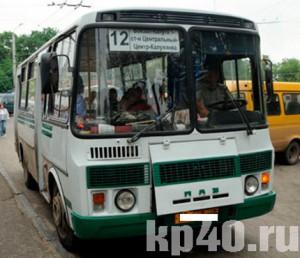 Городская управа Калуги во вторник, 28 мая, опубликовала новое расписание городских автобусов и маршруток.