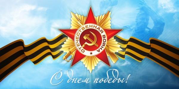 VIP-поздравления с 9 Мая - Праздники - Новости - Калужский ...