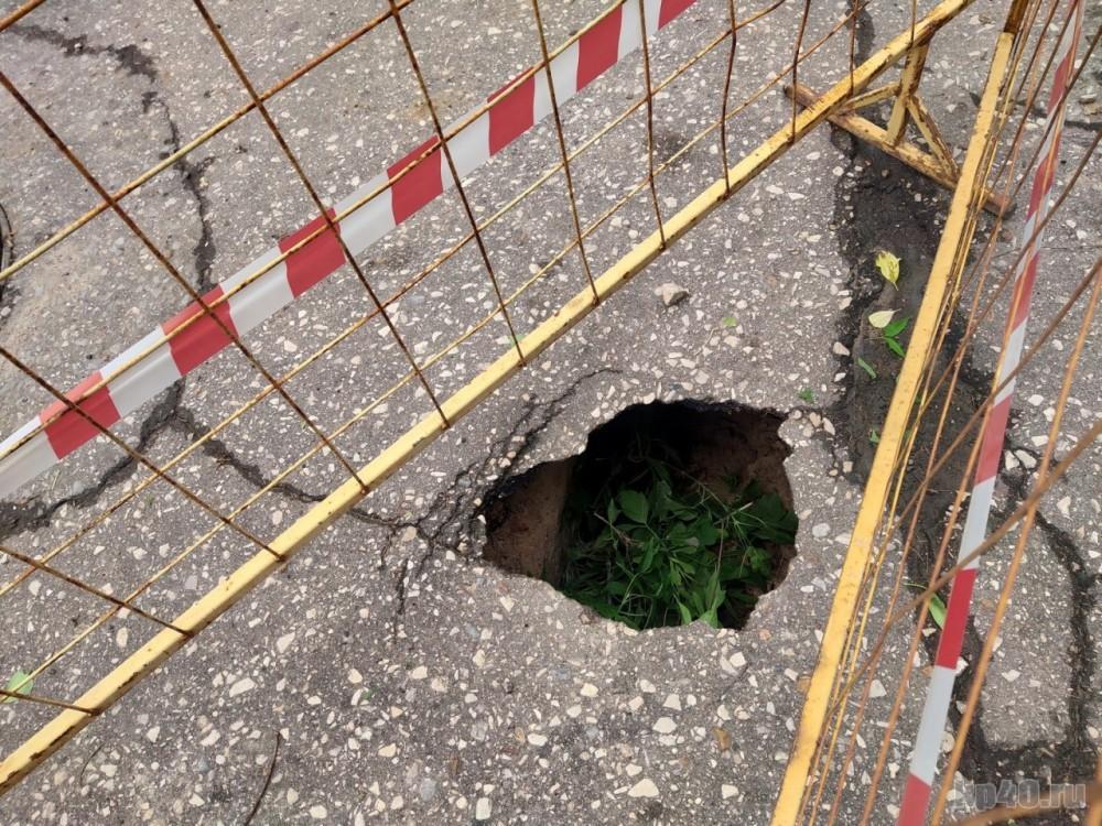 В Калуге асфальт провалился на улице Комарова