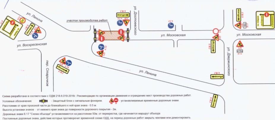 Участок от Достоевского до Ленина перекроют с 4 по 8 марта.