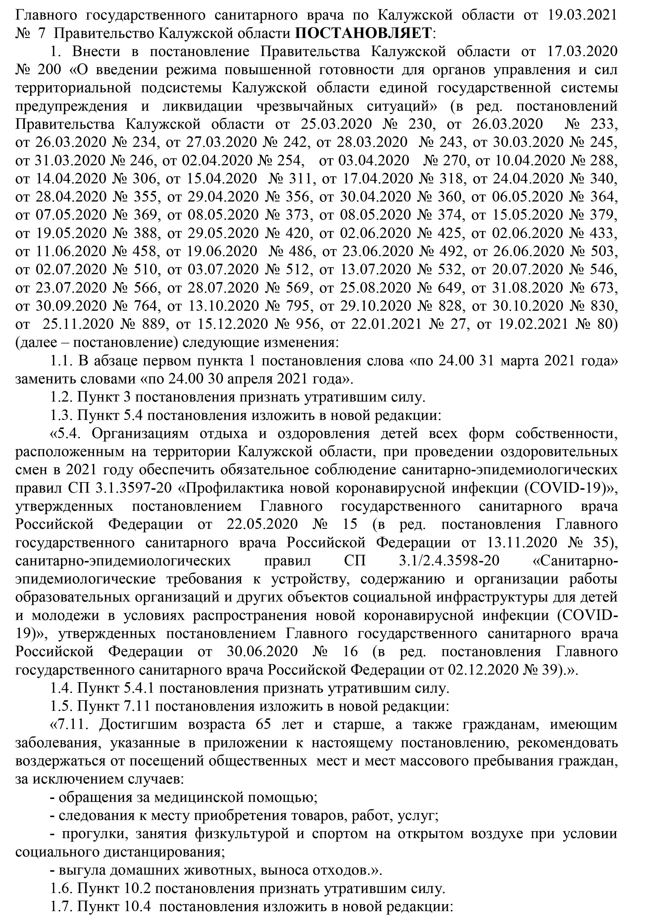 постановление правительства Калужской области №159 от 22.03.2021 года полный текст