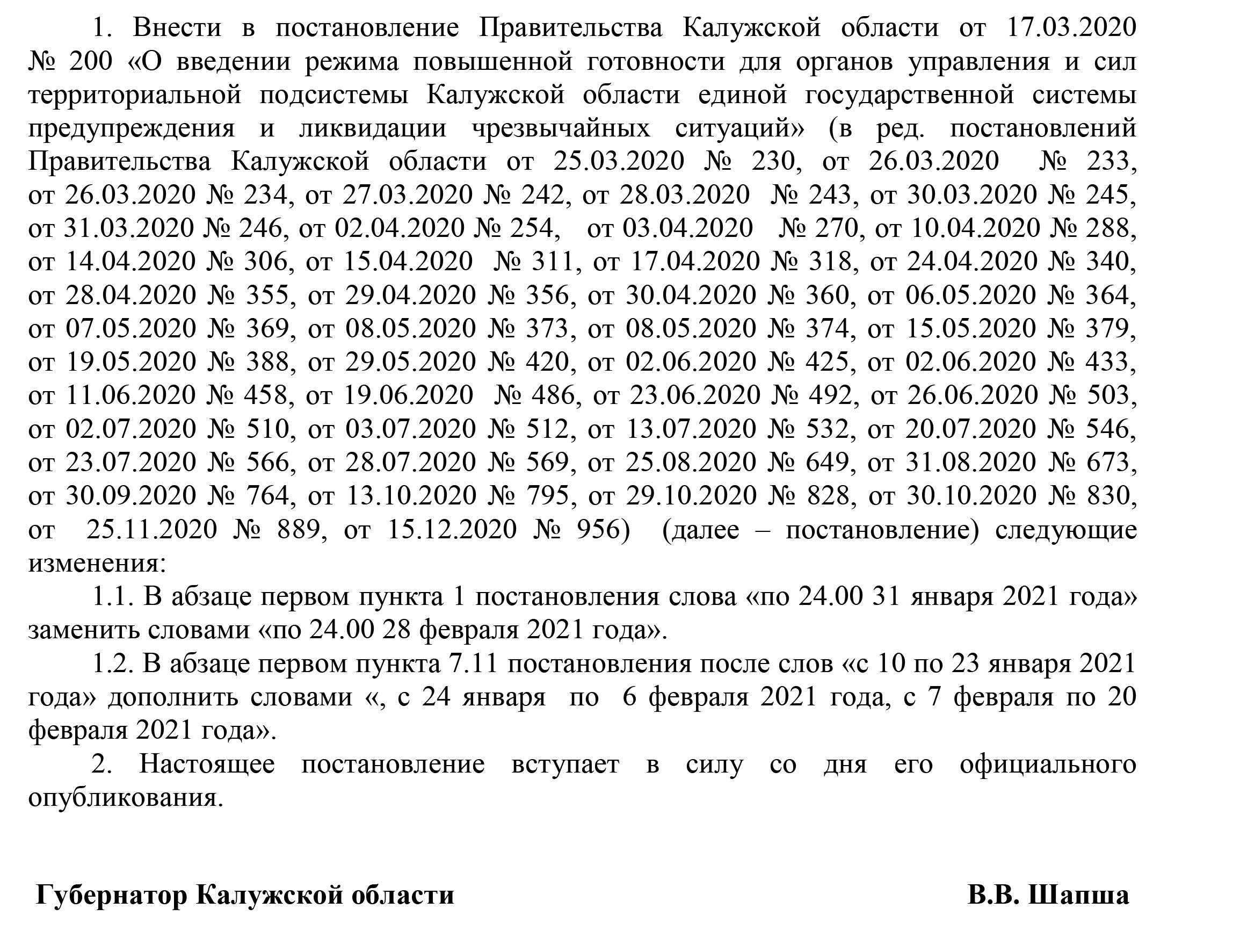 Полный текст постановления правительства Калужской области №27 от 22.01.2021: