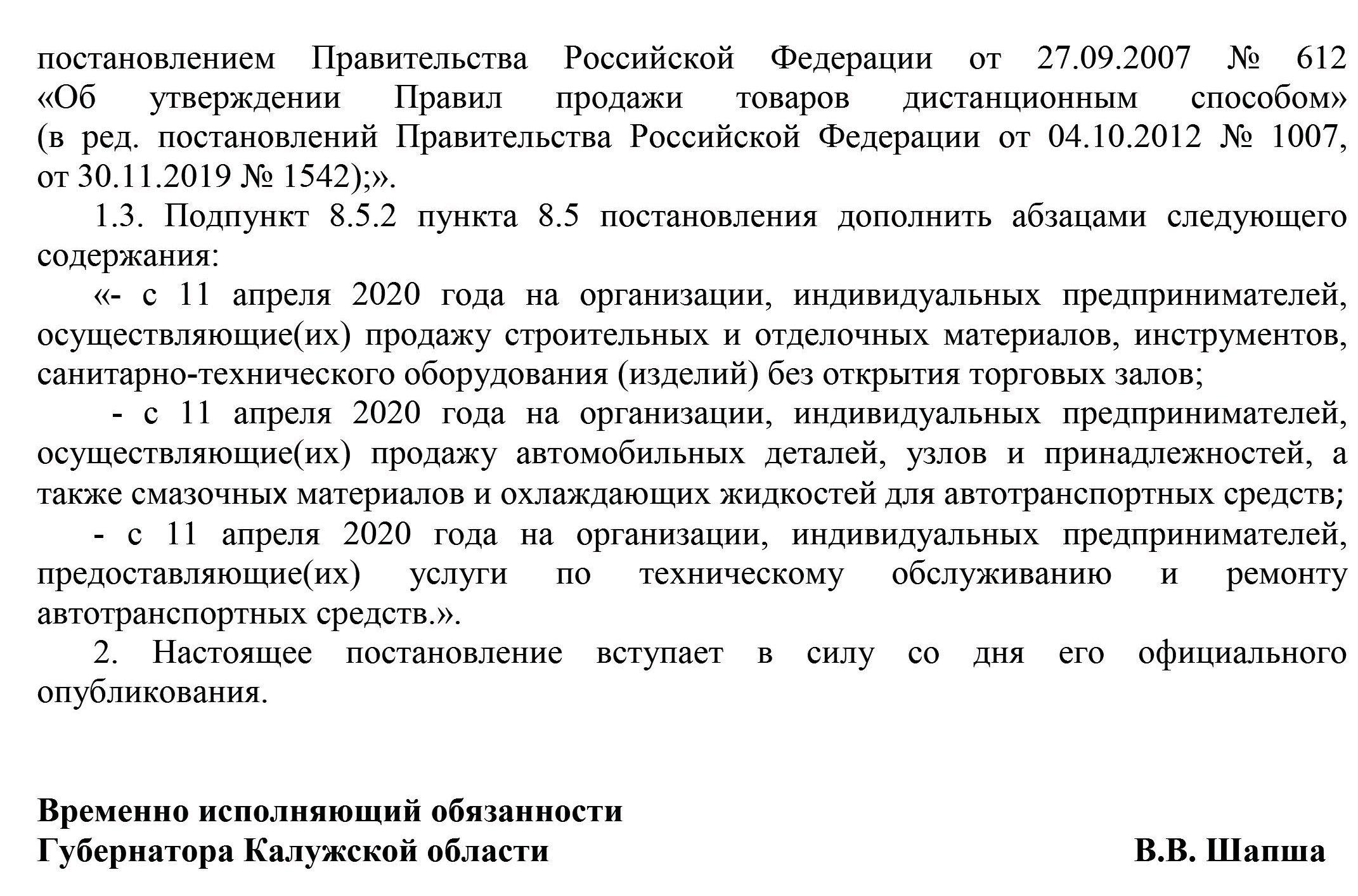 Постановление правительства Калужской области 288