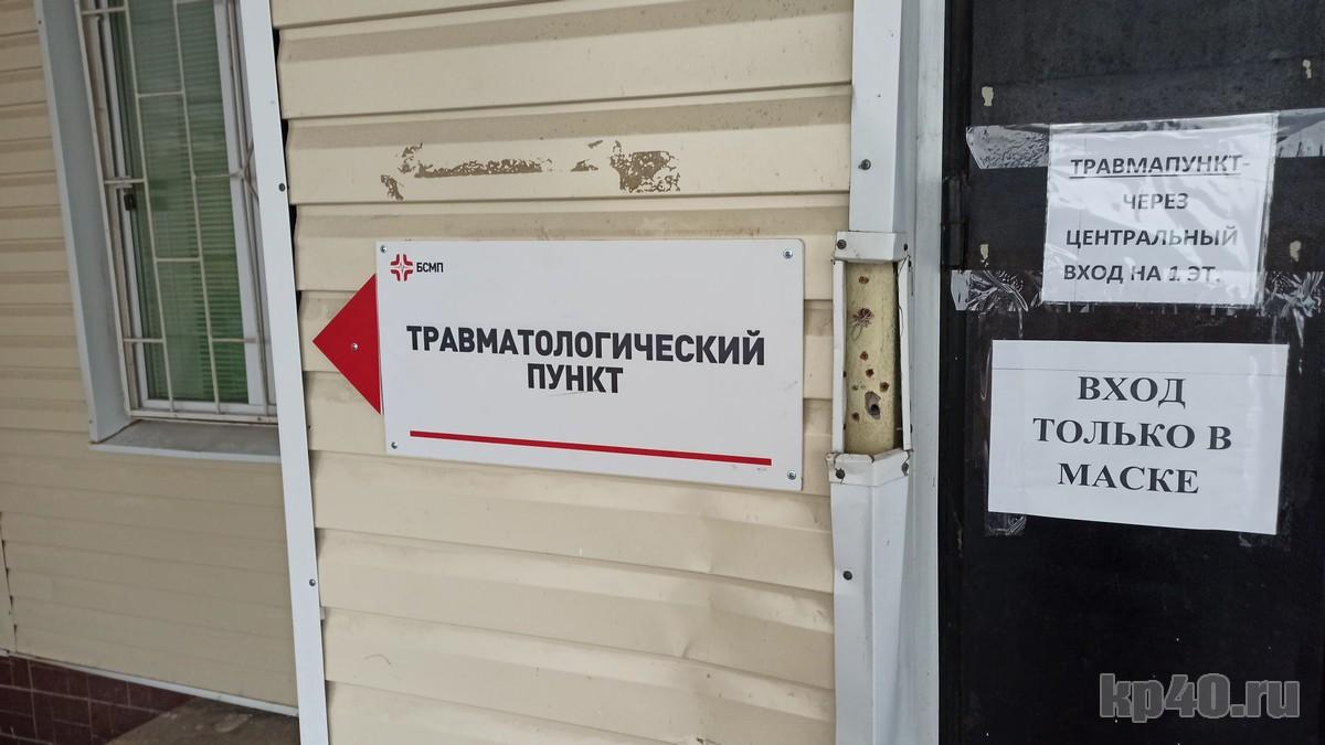 Травмпункт Калуга адрес телефон время работы