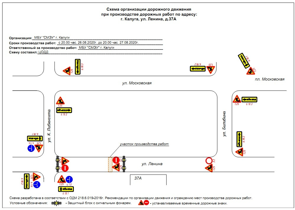 Перекрытие улицы Ленина в Калуге 26 августа 2020 года