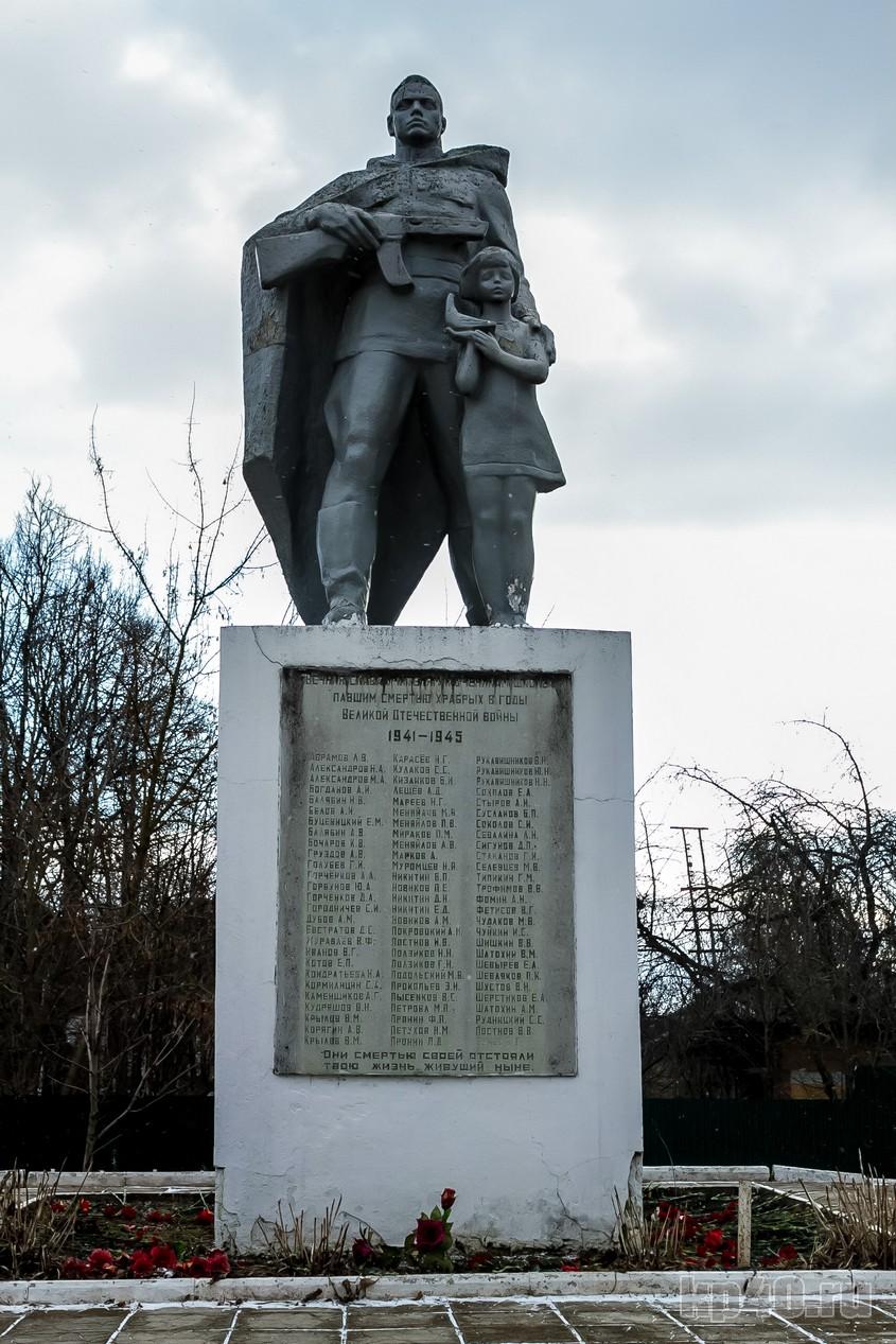 Памятник воину в Кондрово Калужской области.