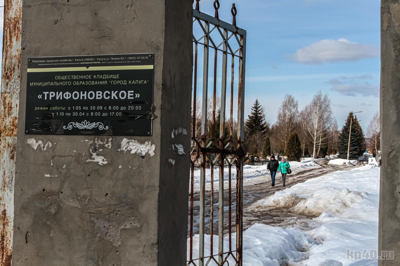 калуга трифоновское кладбище режим работы