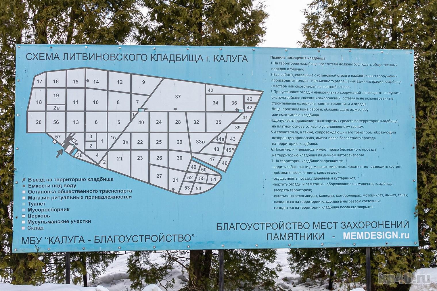 калуга литвиновское кладбище схема как доехать график работы