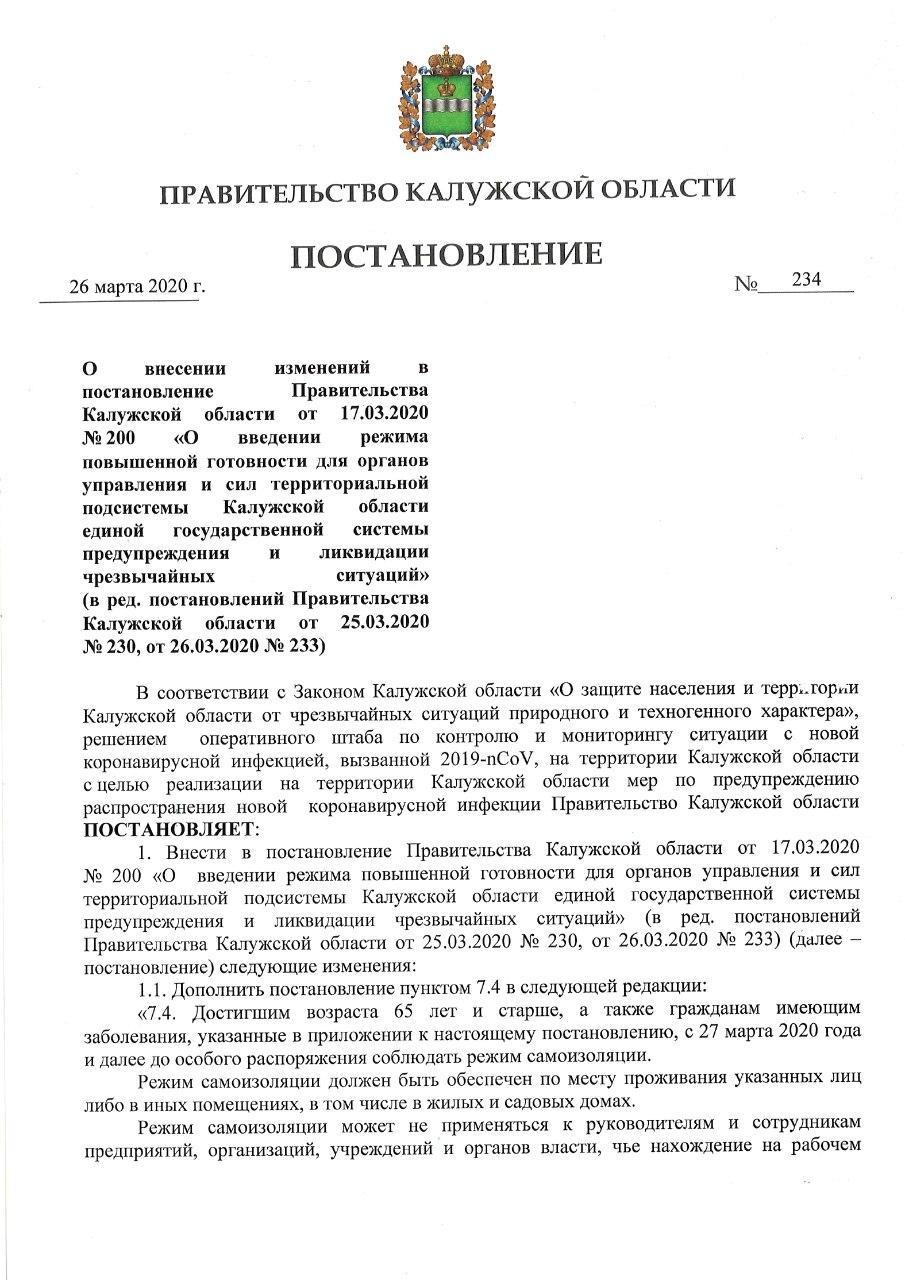 Постановление правительства Калужской области №234