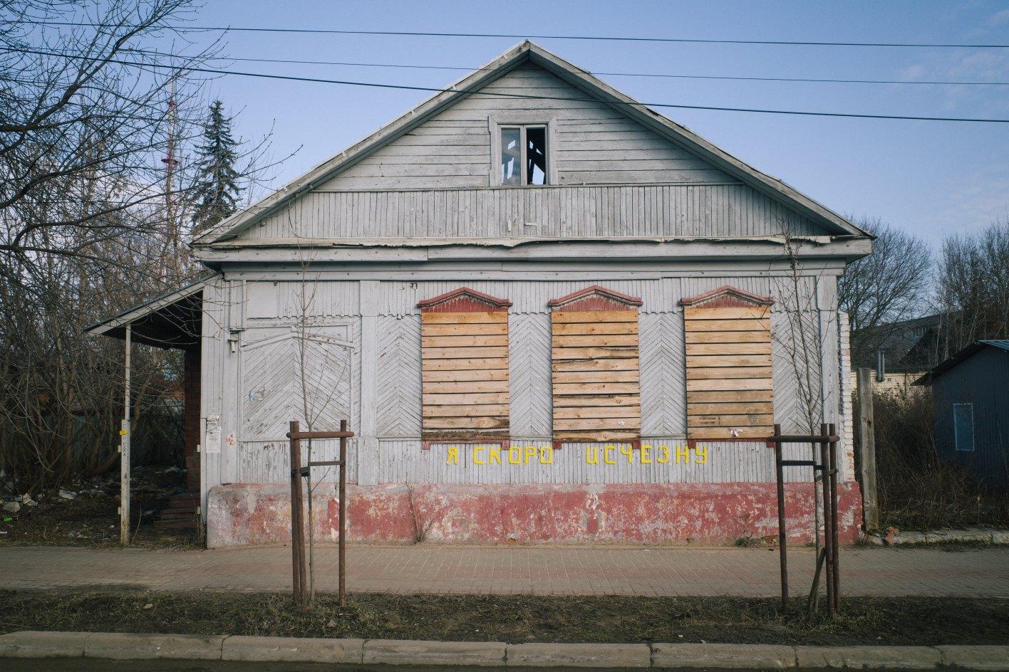 Снос старых домов в Калуге