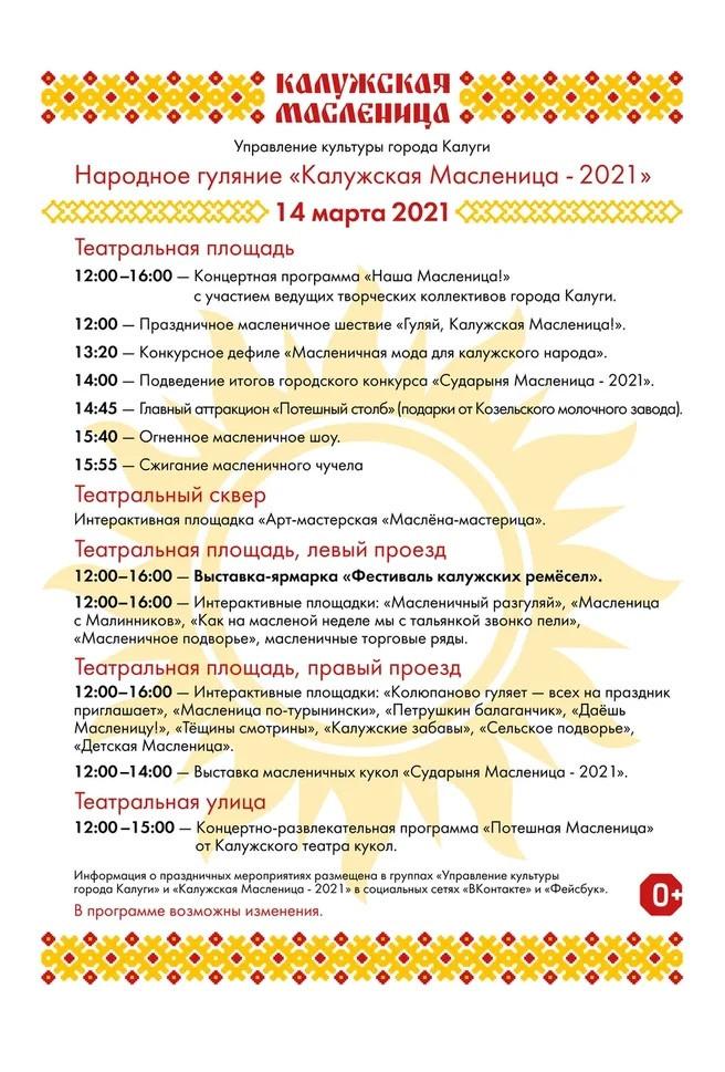 Афиша Масленица калуга 2021 год театральная площадь
