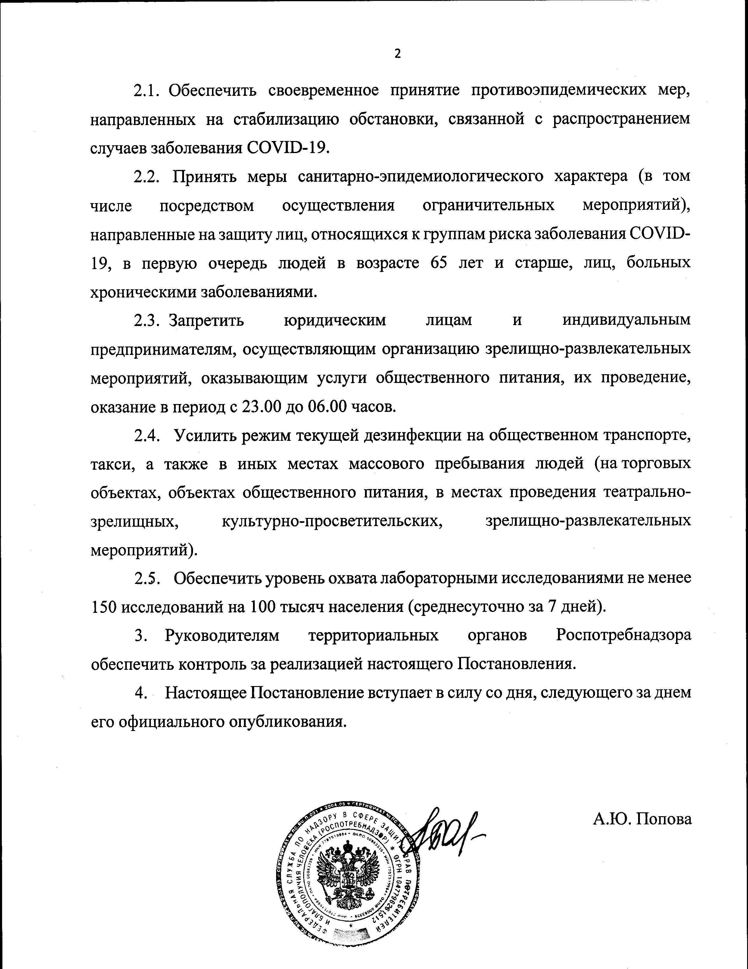 Полный текст постановления главного санитарного врача России Анны Поповой №31 от 16.10.2020.