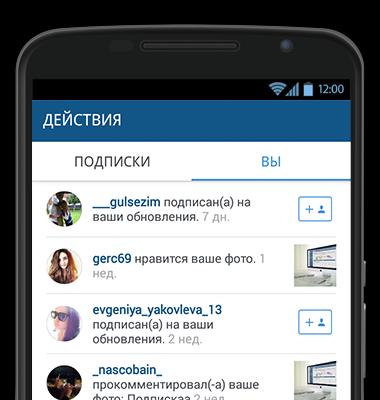 Накрутка подписчиков в Инстаграме от ad-social.org