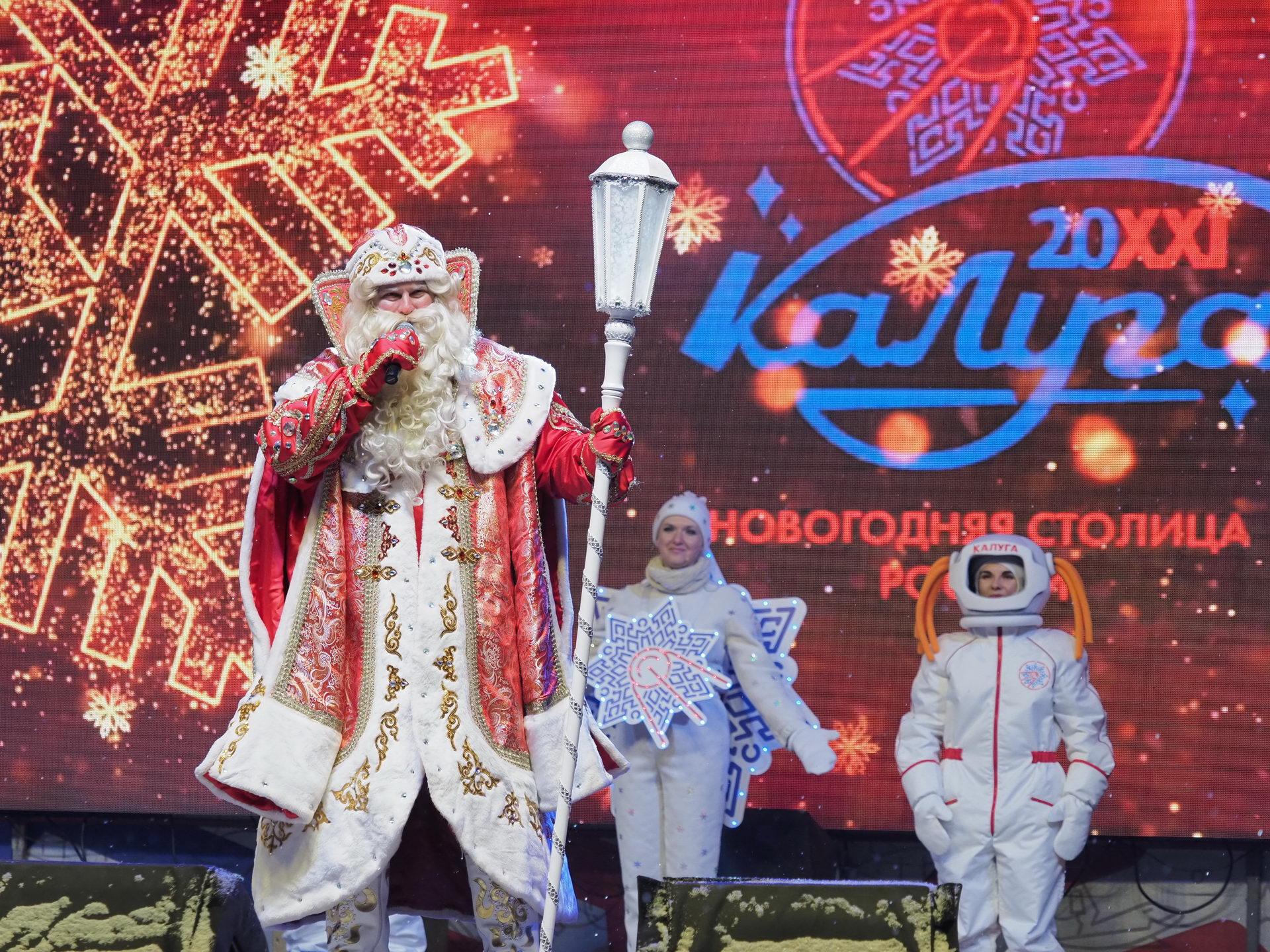 калуга новогодняя столица россии фото